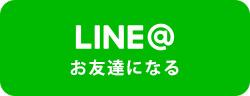 LINE@ お友達になる